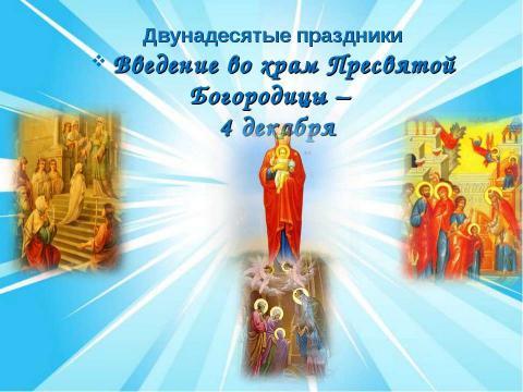 Картинки с Введением во храм Пресвятой Богородицы 2017