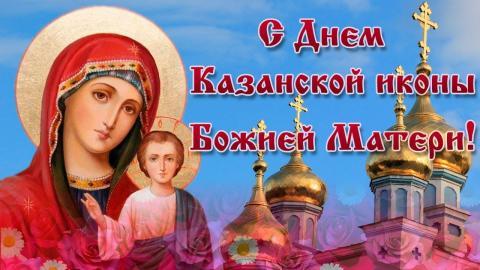 С Днем Казанской иконы Божьей Матери 2019: открытки
