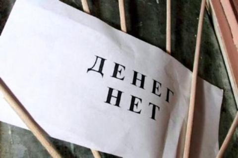 Ростовская область заняла первое место среди регионов ЮФО среди должников по зп