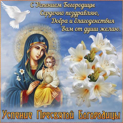 Успение Пресвятой Богородицы 2019: картинки, открытки