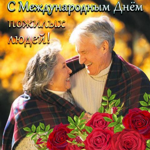 С Днем пожилого человека 2019: открытки, картинки