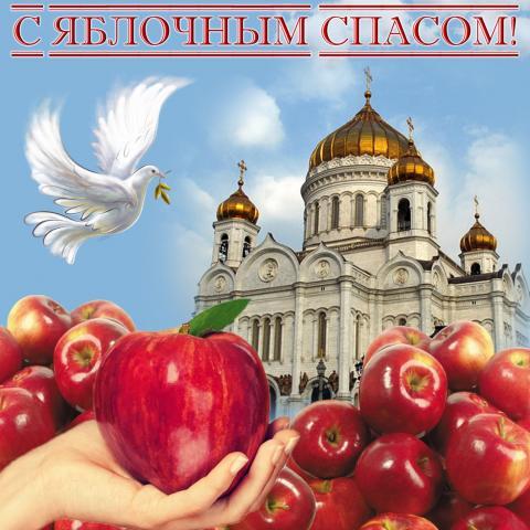 С Яблочным Спасом 2019: открытки, картинки