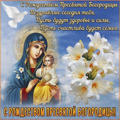 Рождество Пресвятой Богородицы 2019: картинки, открытки