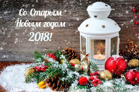 Поздравления со Старым Новым годом 2018 в стихах и прозе