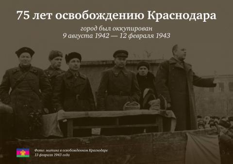 Краснодар отмечает 75 лет со дня освобождения города от фашистов
