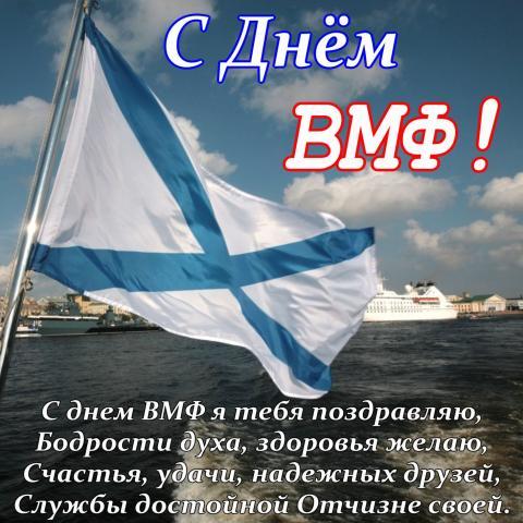 Открытки с Днем ВМФ России 2019: картинки, изображения