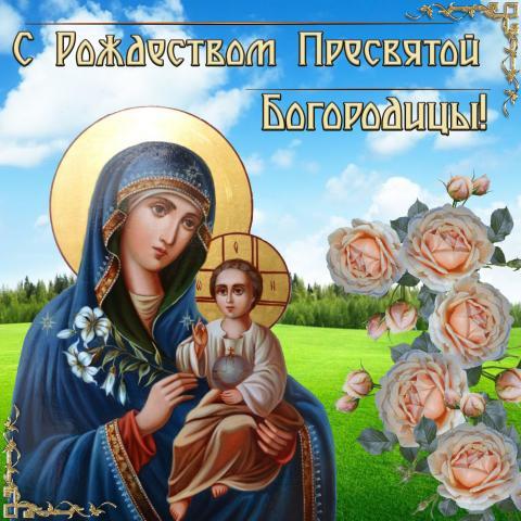Открытки с Рождеством Пресвятой Богородицы 2019