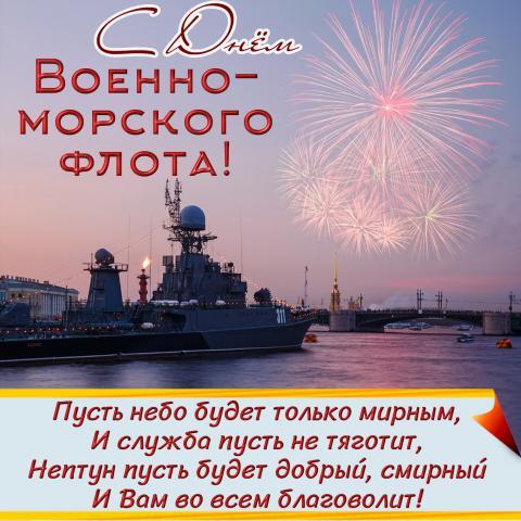 Открытки, картинки с Днем ВМФ России 2019