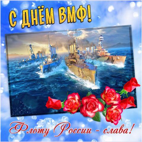 День ВМФ России 2019: картинки, открытки, красочные поздравления, пожелания