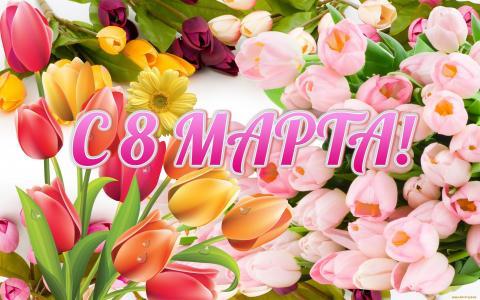 Открытки с 8 Марта: картинки, красивые поздравления