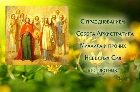 Михайлов день 21 ноября 2017: картинки, открытки, поздравления