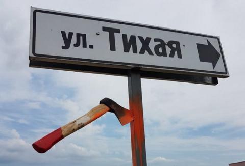 15 смешных названий улиц и населенных пунктов