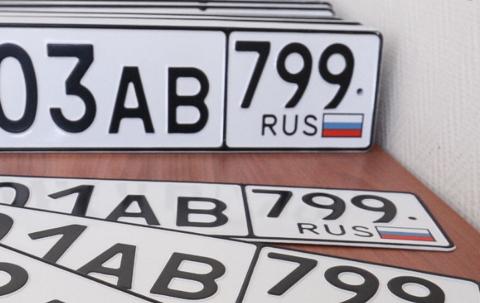 Регистрационные номера на автомобили