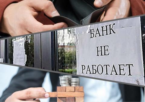 Банкротство банка
