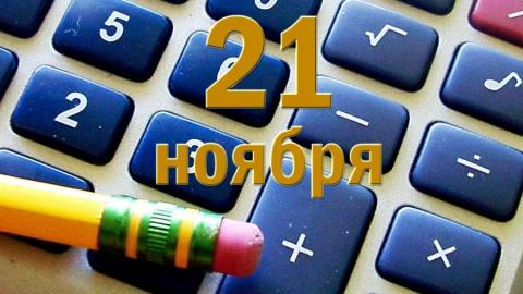 День бухгалтера в 2017 году в России, когда - дата, история праздника