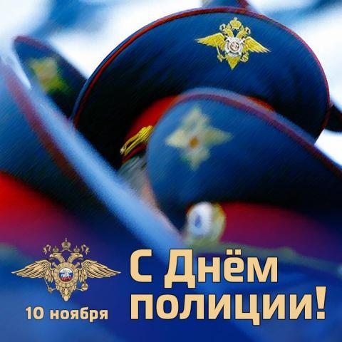 Поздравления с Днем полиции 10 ноября 2017