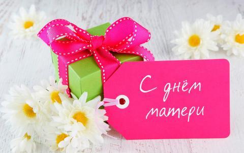 Открытки с Днем матери 2019