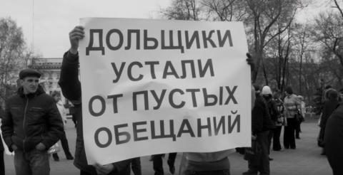 Краснодар - столица кинутых дольщиков