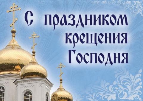 Поздравления с Крещением Господним 2018 в стихах и прозе