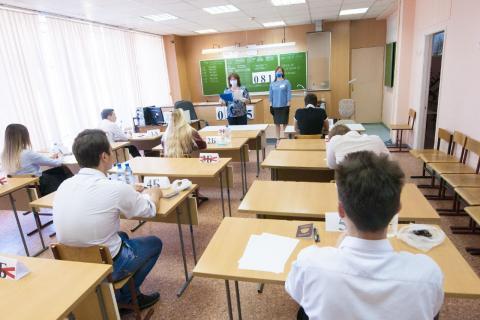 егэ школьники 2020 фото