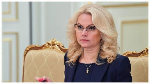 Голикова вице-премьер фото