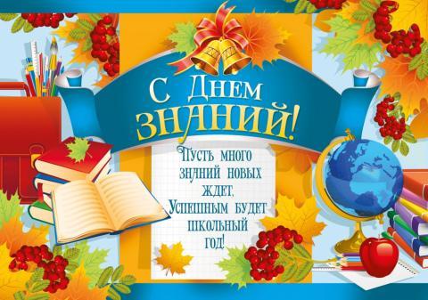Поздравления с 1 сентября Днем знаний 2018 в стихах и прозе
