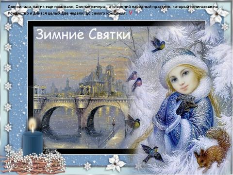 Святки 2018: картинки, открытки, поздравления в стихах