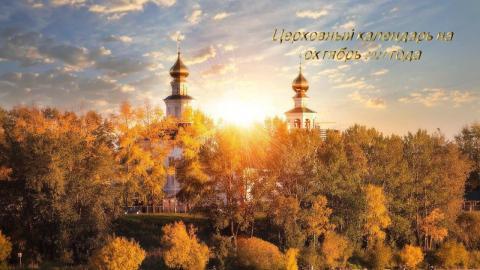 Церковный календарь на октябрь 2021 года: даты православных праздников и постов, дни памяти святых