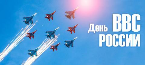 День ВВС России – 2018: праздничная гиф-анимация с поздравлениями