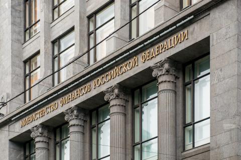 Минфин Россия здание надпись