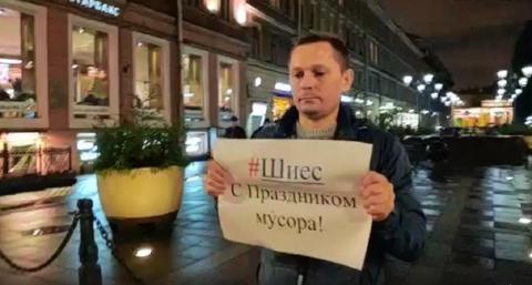 В Петербурге прошел пикет: «#Шиес» С праздником мусора»