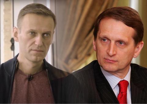 Нарышкин высказался о Навальном