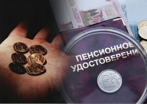 Экс-методист Минфина назвал способ, как повысить пенсии россиян