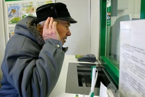 Пенсионер в банке