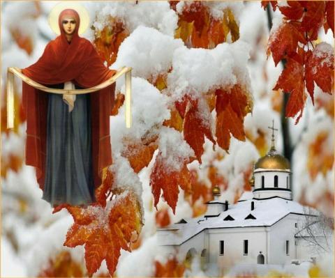 Покров Пресвятой Богородицы 14 октября 2021 года: история, традиции, особенности праздника