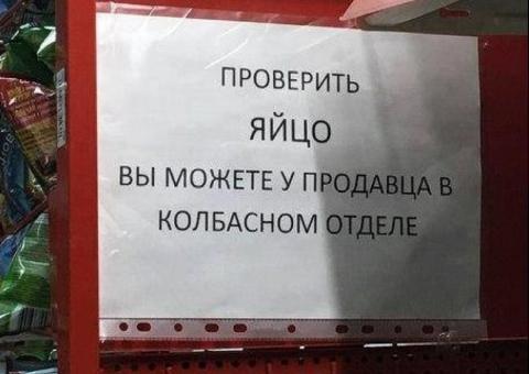 Смешные объявления, которые могли написать только в России