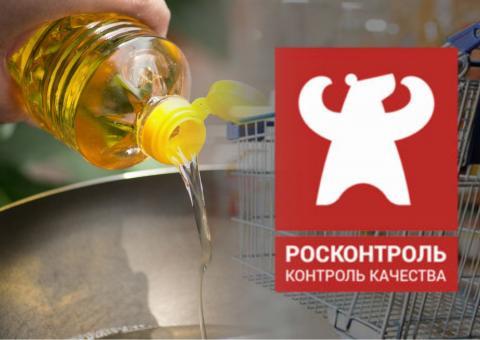 растительное масло, Росконтроль