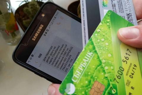 В Сбербанке рассказали, как мошенники узнают данные банковских карт