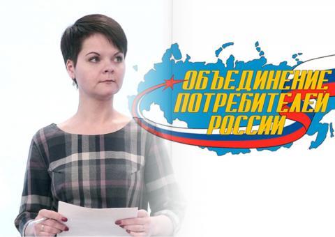 Старостина Объединение потребителей России