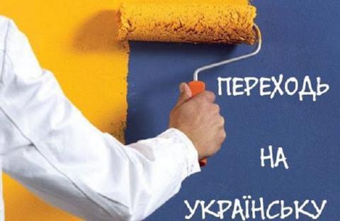 Украина  закон об украинском языке