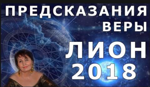 «Неведомые животные-убийцы заставят людей покидать страны», – леденящее душу предсказание казахстанской Ванги Веры Лион на 2018 год