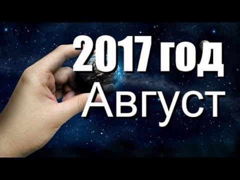 Общий гороскоп на август 2017 года