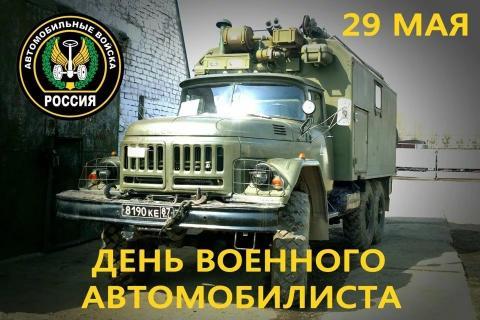 День военного автомобилиста в России 29 мая 2018 года: оригинальные поздравления, наилучшие пожелания, смс, стихотворения с праздником