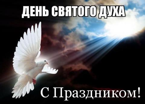 Духов день (День Святого Духа) 28 мая 2018: анимационные поздравления