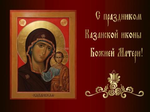 Анимационные поздравления с днем Казанской иконы Божьей Матери 4 ноября 2017 года