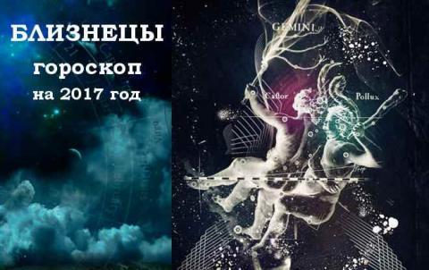 Гороскоп от Василисы Володиной на 2017 год, Близнецы