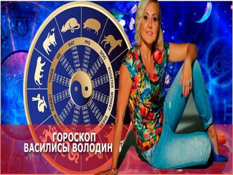 Гороскоп от Василисы Володиной на неделю с 30 января по 5 февраля 2017 года для женщин