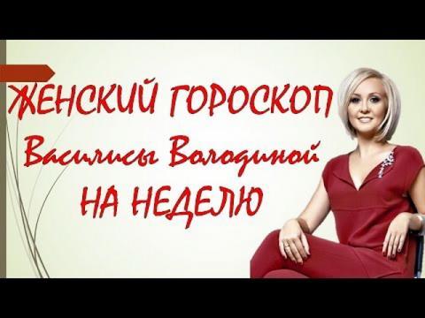 Гороскоп от Василисы Володиной на неделю с 23 по 29 января 2017 года для женщин