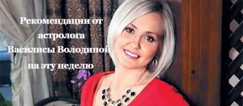 Гороскоп от Василисы Володиной на неделю с 13 по 19 февраля 2017 года