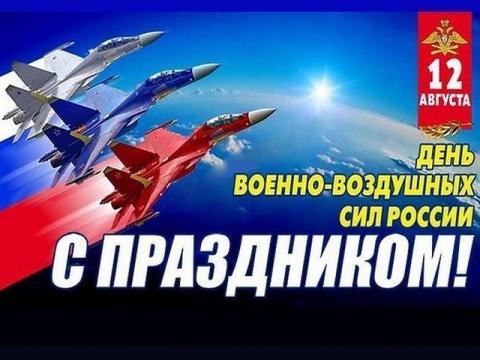 День ВВС 12 августа 2017 года: смс-поздравления